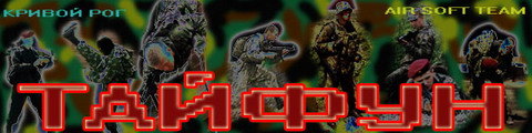 "Сборный Образ Команды ""Тайфун"""